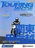 ツーリングマップル 関東甲信越 (ツーリングマップル) (商品イメージ)