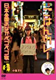 ノブナガ ごはんリレー 日本全国おなかペコペコ旅 SEASON2 [DVD]