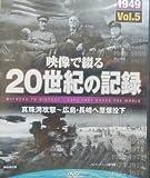 映像で綴る20世紀の記録 真珠湾攻撃?広島・長崎へ原爆投下 [DVD]
