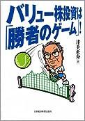 バリュー株投資は「勝者のゲーム」!