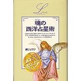 魂(プシュケー)の西洋占星術 (elfin books series)