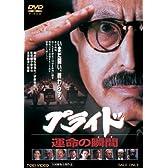 プライド 運命の瞬間【DVD】