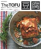 The豆腐―手軽においしい!毎日おいしい!!ヘルシーダイエット (SAKURA・MOOK 24)