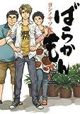 ばらかもん7巻 (デジタル版ガンガンコミックスONLINE)