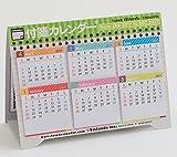付箋カレンダー2017卓上タイプ ポップ