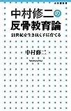 中村修二の反骨教育論: 21世紀を生き抜く子に育てる (小学館新書)
