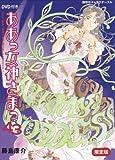DVD付き ああっ女神さまっ (43) 限定版