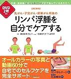 改訂新版 DVD2枚付き 乳がん・子宮がん・卵巣がん術後のリンパ浮腫を自分でケアする