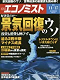 エコノミスト 2015年 11/17 号 [雑誌]