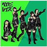 ベイビーレボリューション 初回限定盤A (CD+DVD)