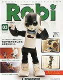 週刊 Robi (ロビ) 2013年 3/26号 [分冊百科]