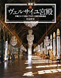 図説 ヴェルサイユ宮殿―太陽王ルイ一四世とブルボン王朝の建築遺産 (ふくろうの本)