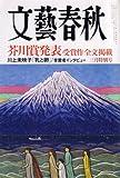 文藝春秋 2008年 03月号 [雑誌]