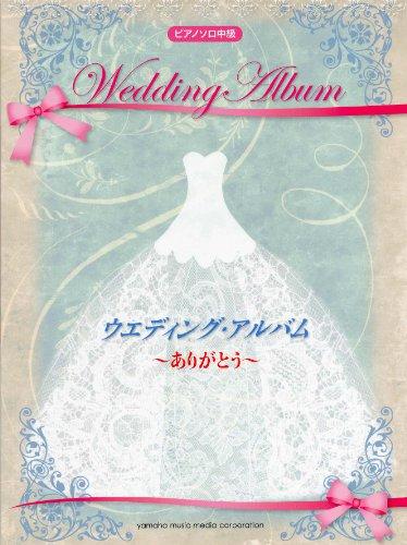 ピアノソロ ウエディング・アルバム ~ありがとう~ (ピアノ・ソロ)