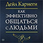 Communicating Your Way to Success [Russian Edition] | Dale Carnegie