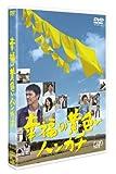 幸福の黄色いハンカチ [Blu-ray]