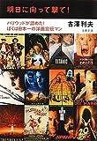明日に向って撃て!—ハリウッドが認めた!ぼくは日本一の洋画宣伝マン (文春文庫)