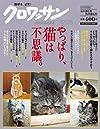 クロワッサン 2012年 12/25号 [雑誌]