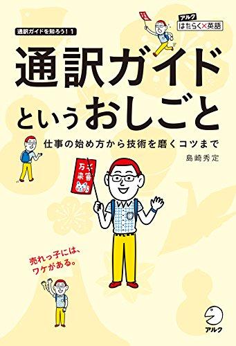 通訳ガイドというおしごと 仕事の始め方から技術を磨くコツまで アルク はたらく×英語シリーズ