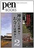 ペンブックス17 神社とは何か? お寺とは何か? 2 必ず訪れたい寺社巡りガイド (PEN BOOKS)