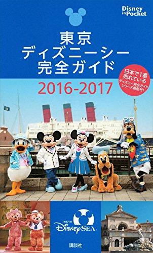 東京ディズニーシー完全ガイド 2016-2017 (Disney in Pocket)