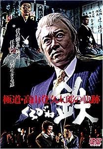 鉄(くろがね) 極道・高山登久太郎の軌跡 [DVD]