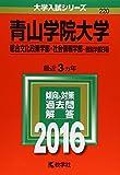 青山学院大学(総合文化政策学部・社会情報学部−個別学部日程) (2016年版大学入試シリーズ)