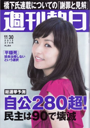 週刊朝日2012年11月30日号 [雑誌][2012.11.20]