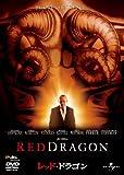 レッド・ドラゴン(2002) 【プレミアム・ベスト・コレクション\1800】 [DVD]