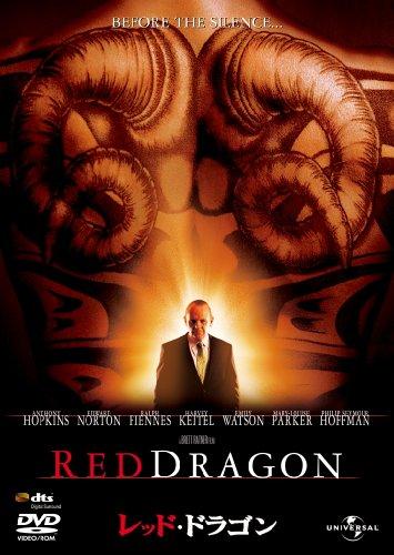 レッド・ドラゴン(2002) 【プレミアム・ベスト・コレクション1800】 [DVD]