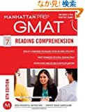 Reading Comprehension GMAT Strategy Guide, 6th Edition (Manhattan Gmat Strategy Guide: Instructional Guide)