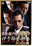 実録瀬戸内やくざ戦争 伊予路水滸伝 [DVD]