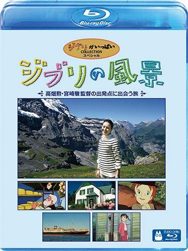 ジブリの風景 ~高畑勲・宮崎駿監督の出発点に出会う旅~ [Blu-ray]