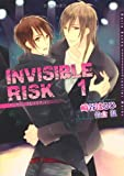 INVISIBLE RISK / 崎谷 はるひ のシリーズ情報を見る