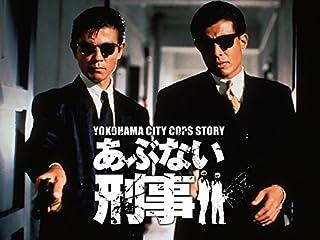 あぶない刑事(TVシリーズ)