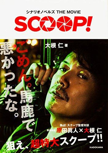 シナリオノベルズ THE MOVIE SCOOP!