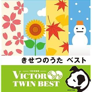 [CD2枚組] ビクターTWIN BEST(HiHiRecords) きせつのうた