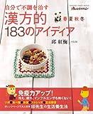 春・夏・秋・冬自分で不調を治す 漢方的183のアイディア (オレンジページムック)