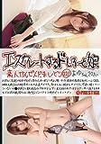 エスカレートするドしろーと娘 221 [DVD]