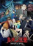 ルパン三世 イタリアン・ゲーム[DVD]