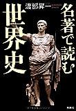 『名著で読む世界史』 渡部昇一
