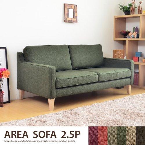 グリーン/AREA SOFA アレアソファ アレア ソファ ソファー 2人がけ用 2人掛け 2人掛用 二人掛け ファブリック シンプル コンパクト 2.5人掛け 2.5P 北欧 受注生産 幅150