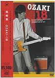 OZAKI・18 [DVD]