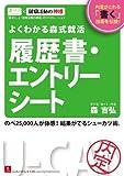 よくわかる森式就活 履歴書・エントリーシート (ユーキャンの就職試験シリーズ)