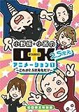 DVD 小野坂・小西のO+K 2.5次元 アニメーション 第1巻 初回限定特別版