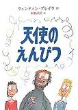 天使のえんぴつ (評論社の児童図書館・絵本の部屋)