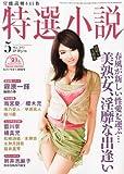 特選小説 2012年 05月号 [雑誌]