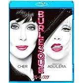 バーレスク [Blu-ray]
