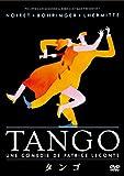 タンゴ [DVD] 北野義則ヨーロッパ映画ソムリエ 1993年ヨーロッパ映画BEST10