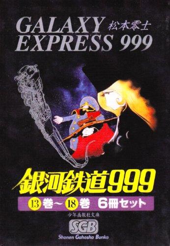 銀河鉄道999(13巻~18巻:6冊セット)